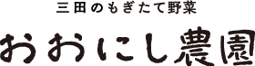 兵庫県三田市の採れたてお野菜・お米のおおにし農園